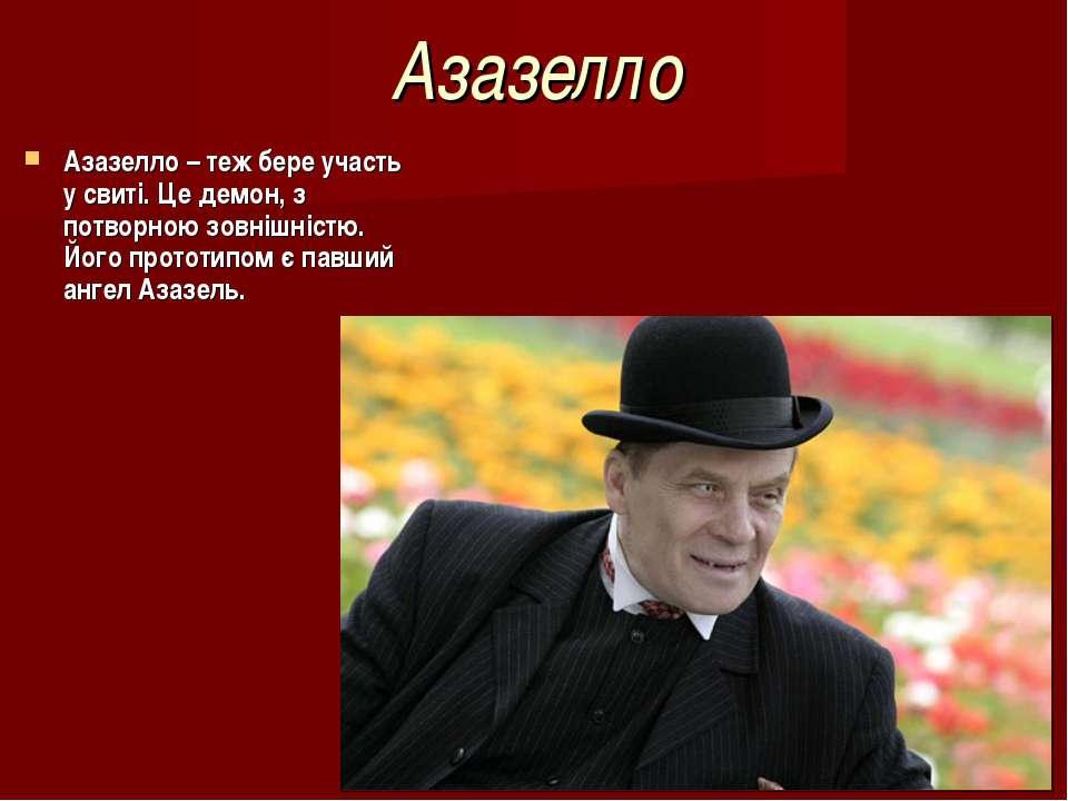 Азазелло Азазелло – теж бере участь у свиті. Це демон, з потворною зовнішніст...