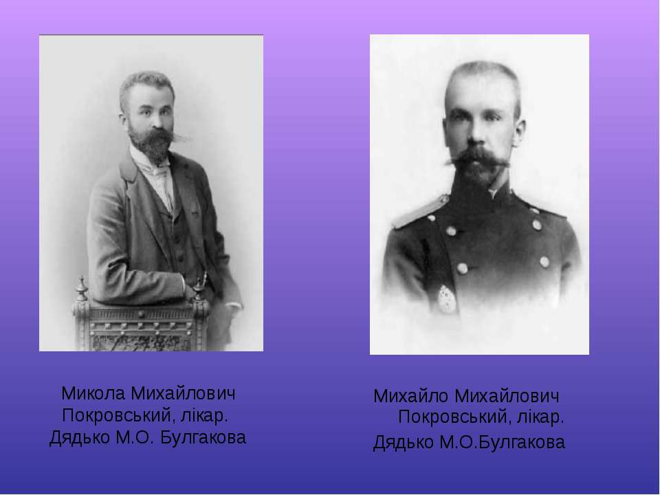 Микола Михайлович Покровський, лікар. Дядько М.О. Булгакова Михайло Михайлови...