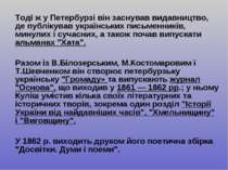 Тоді ж у Петербурзі він заснував видавництво, де публікував українських письм...