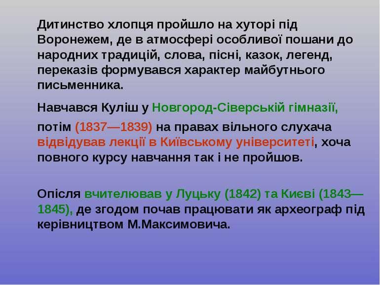 Дитинство хлопця пройшло на хуторі під Воронежем, де в атмосфері особливої по...