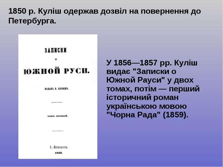"""У 1856—1857 рр. Куліш видає """"Записки о Южной Рaуси"""" у двох томах, потім — пер..."""