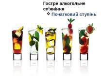 Гостре алкогольне сп'яніння Початковий ступінь Початковий ступінь сп'яніння в...