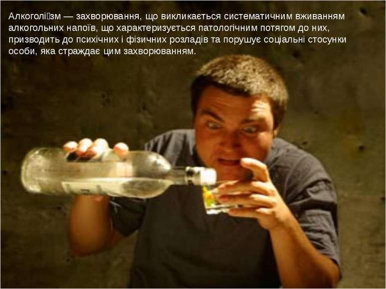 Алкоголі зм — захворювання, що викликається систематичним вживанням алкогольн...