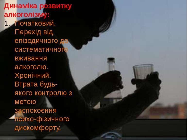 Динаміка розвитку алкоголізму: Початковий. Перехід від епізодичного до систем...