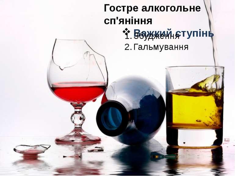 Гостре алкогольне сп'яніння Важкий ступінь Збудження Гальмування Важкий ступі...
