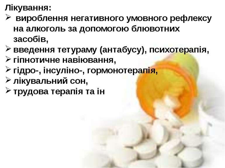 Лікування: вироблення негативного умовного рефлексу на алкоголь за допомогою ...