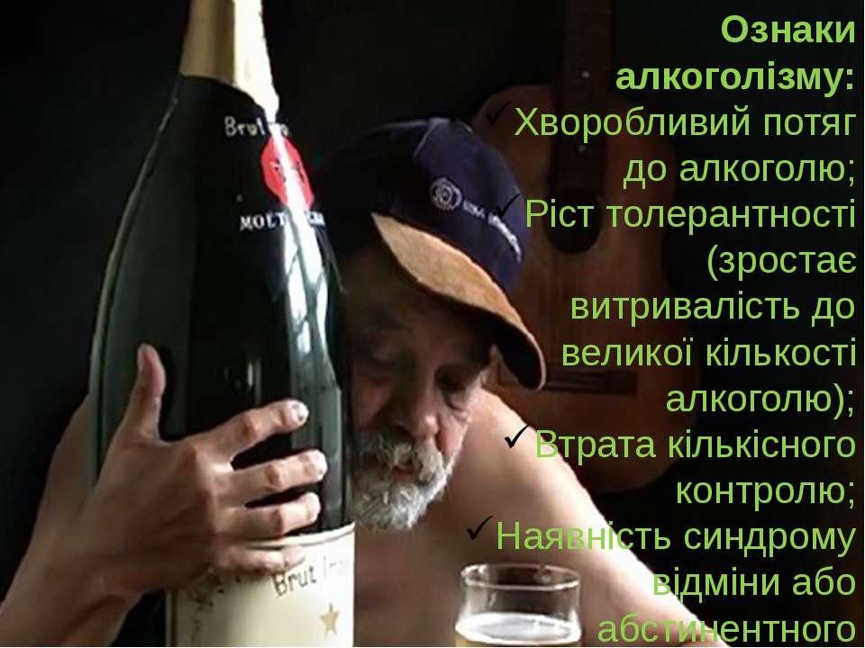 Ознаки алкоголізму: Хворобливий потяг до алкоголю; Ріст толерантності (зроста...