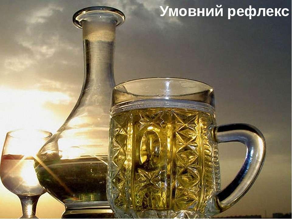 Умовний рефлекс Внаслідок неодноразового прийняття спиртних напоїв у людини з...