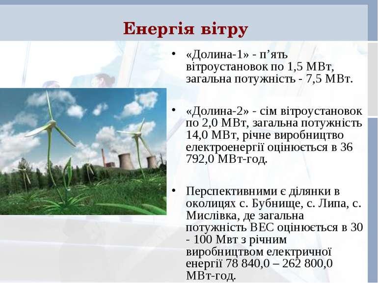 Енергія вітру «Долина-1» - п'ять вітроустановок по 1,5 МВт, загальна потужніс...