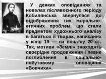 У деяких оповіданнях та новелах післявоєнного періоду Кобилянська звернулася ...