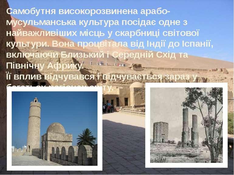 Самобутня високорозвинена арабо-мусульманська культура посідає одне з найважл...