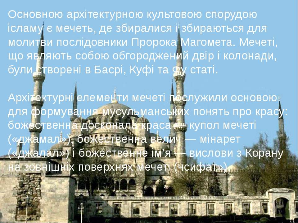 Основною архітектурною культовою спорудою ісламу є мечеть, де збиралися і зби...