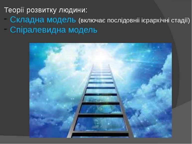 Теорії розвитку людини: Складна модель (включає послідовніі ієрархічні стадії...