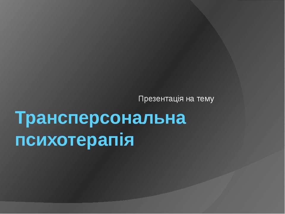 Трансперсональна психотерапія Презентація на тему