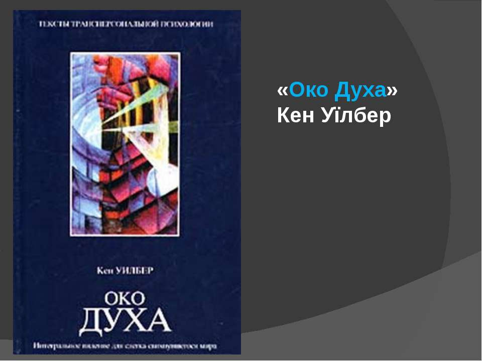«Око Духа» Кен Уїлбер