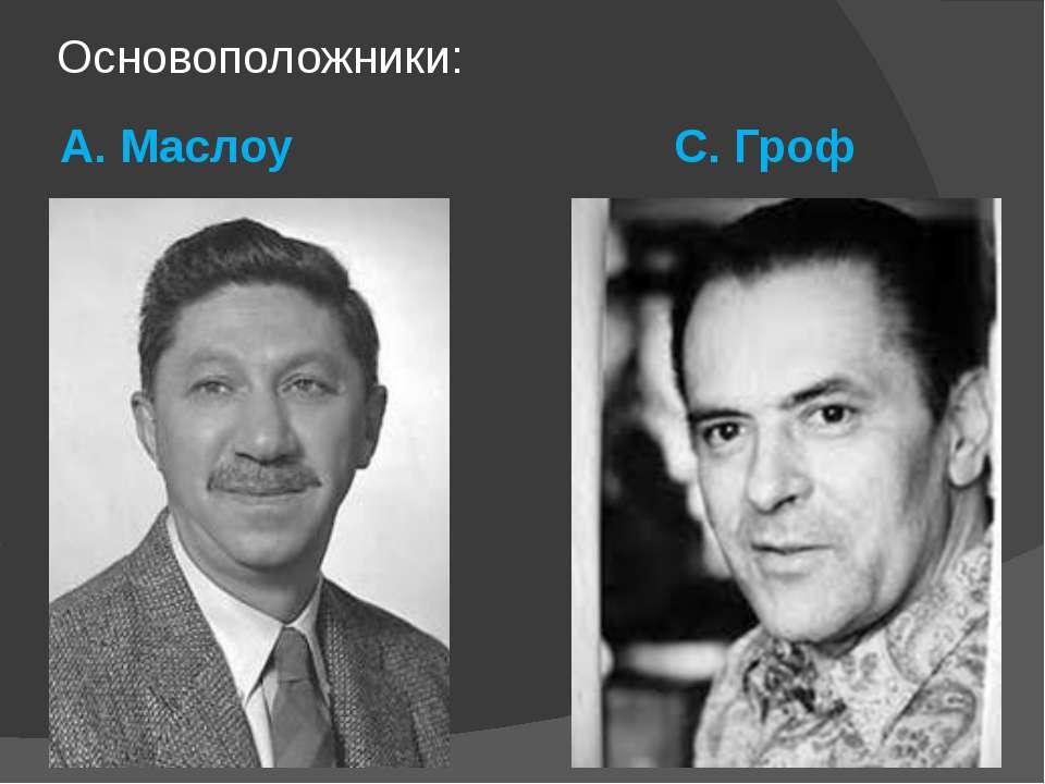 Основоположники: А. Маслоу С. Гроф