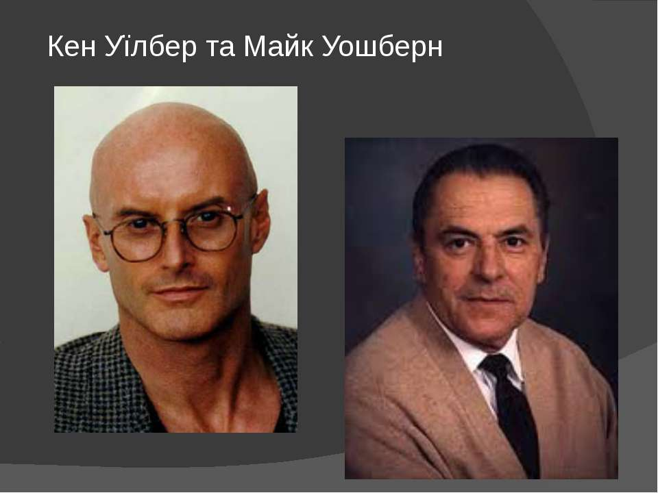 Кен Уїлбер та Майк Уошберн
