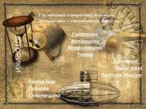 Тлумачення історичних термінів, знайомство з історичними діячами Гайдамаки Ко...