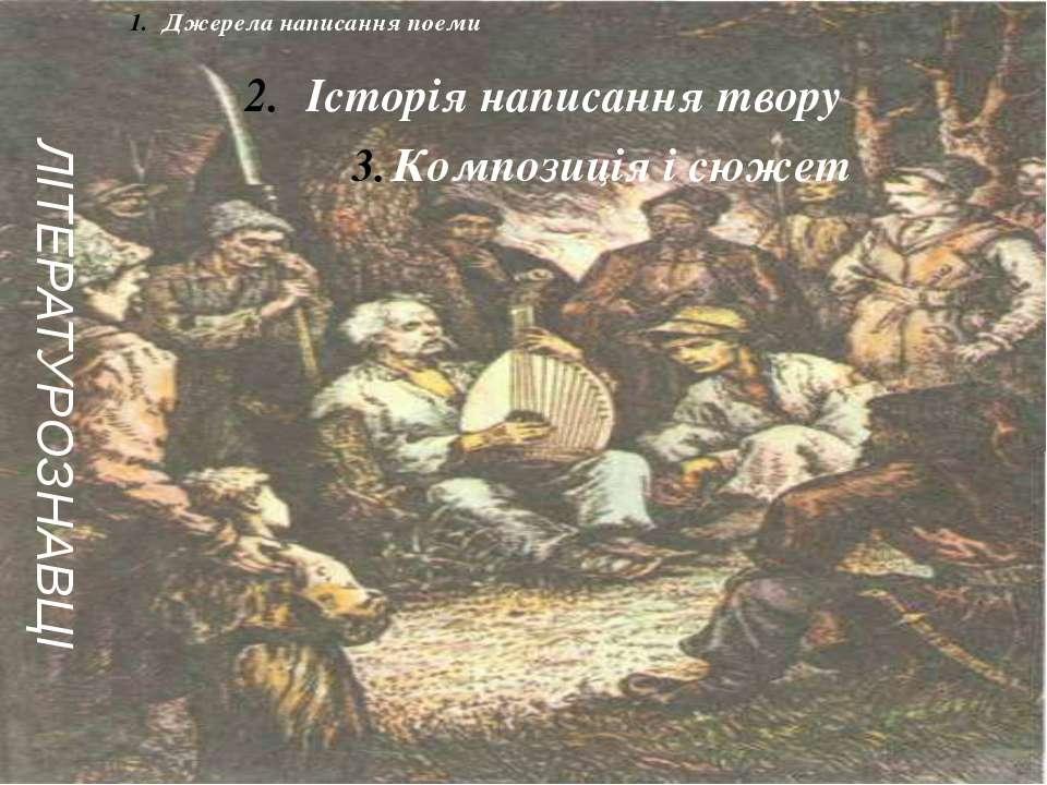 ЛІТЕРАТУРОЗНАВЦІ Історія написання твору Джерела написання поеми Композиція і...
