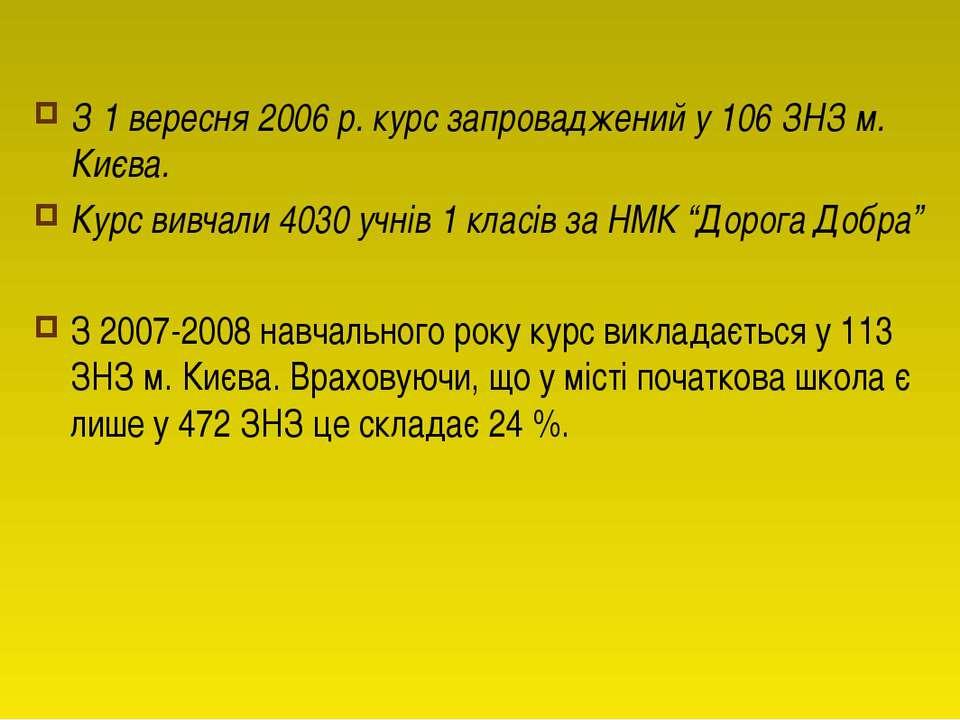 З 1 вересня 2006 р. курс запроваджений у 106 ЗНЗ м. Києва. Курс вивчали 4030 ...