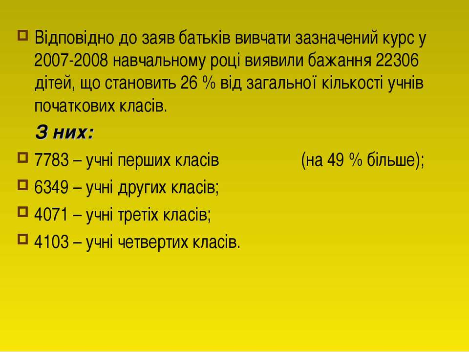 Відповідно до заяв батьків вивчати зазначений курс у 2007-2008 навчальному ро...