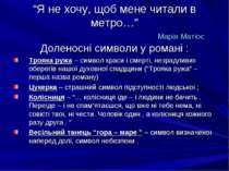 """""""Я не хочу, щоб мене читали в метро…"""" Марія Матіос Доленосні символи у романі..."""