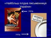 «Найбільш плідна письменниця України» 2003р. 2003р.