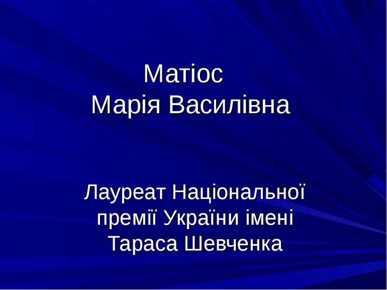 Матіос Марія Василівна Лауреат Національної премії України імені Тараса Шевченка