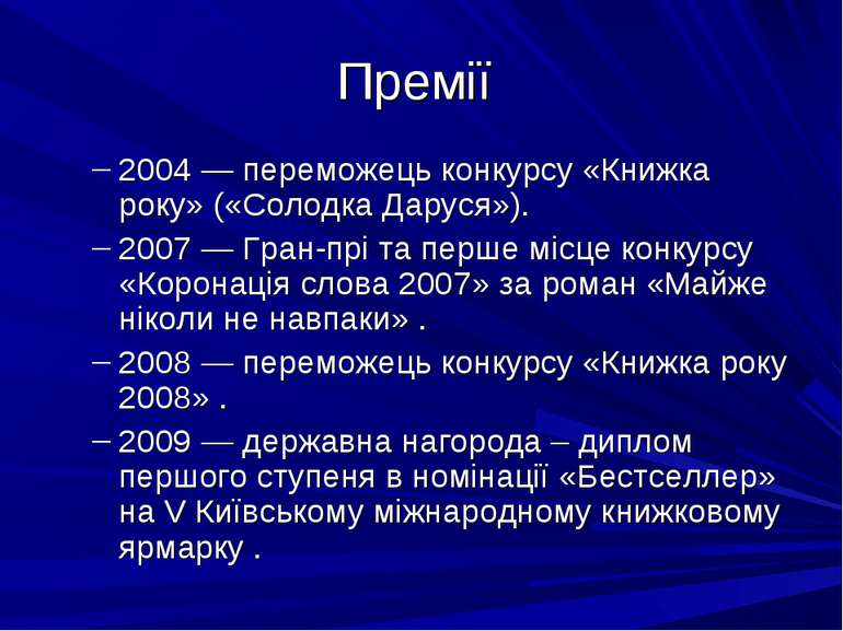 Премії 2004— переможець конкурсу «Книжка року» («Солодка Даруся»). 2007— Гр...