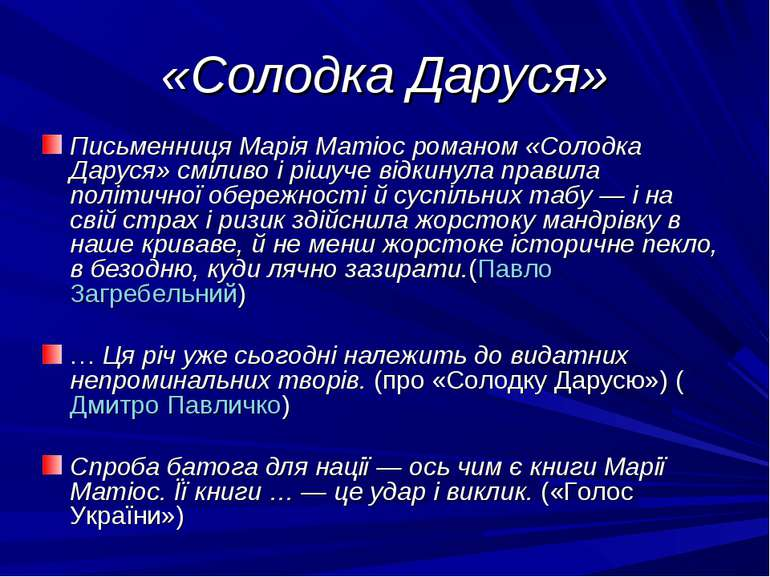 «Солодка Даруся» Письменниця Марія Матіос романом «Солодка Даруся» сміливо і ...