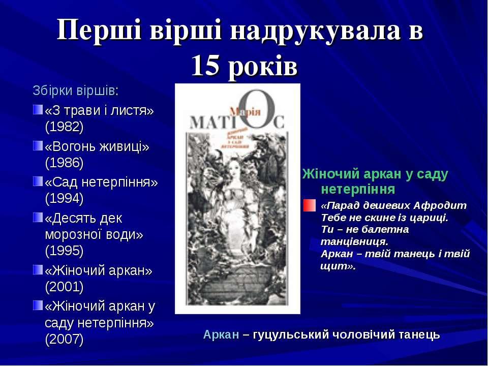 Перші вірші надрукувала в 15 років Збірки віршів: «З трави і листя» (1982) «В...