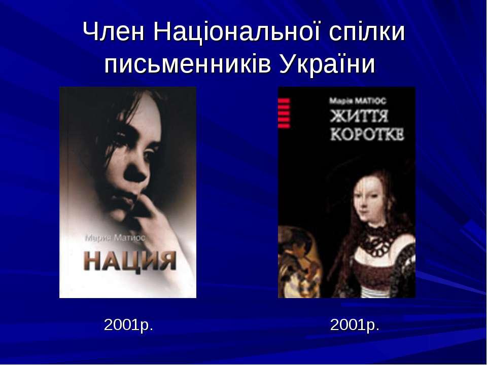 Член Національної спілки письменників України 2001р. 2001р.