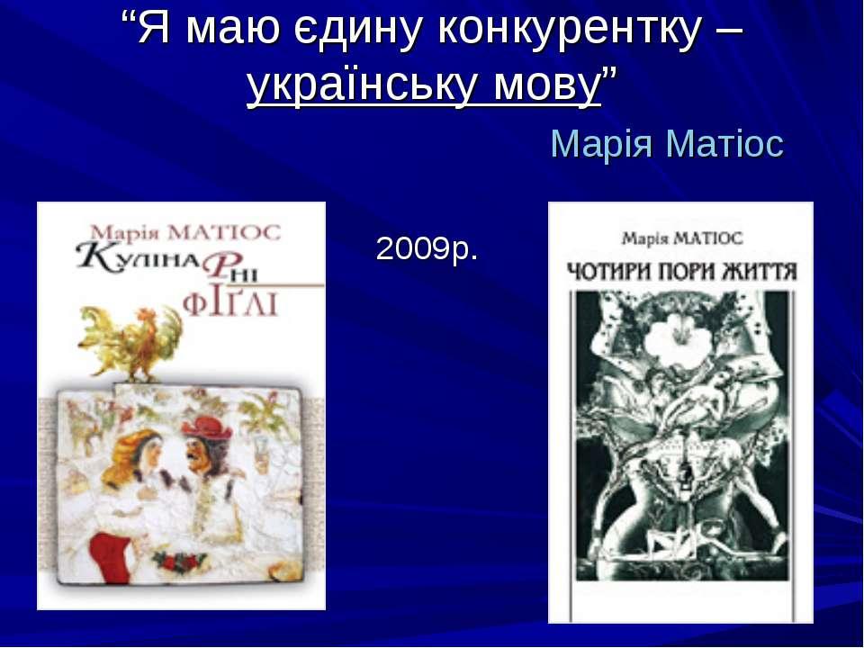 """""""Я маю єдину конкурентку – українську мову"""" Марія Матіос 2009р."""