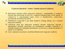 Соціальне залучення – чинник і напрям людського розвитку Досягнення високого ...