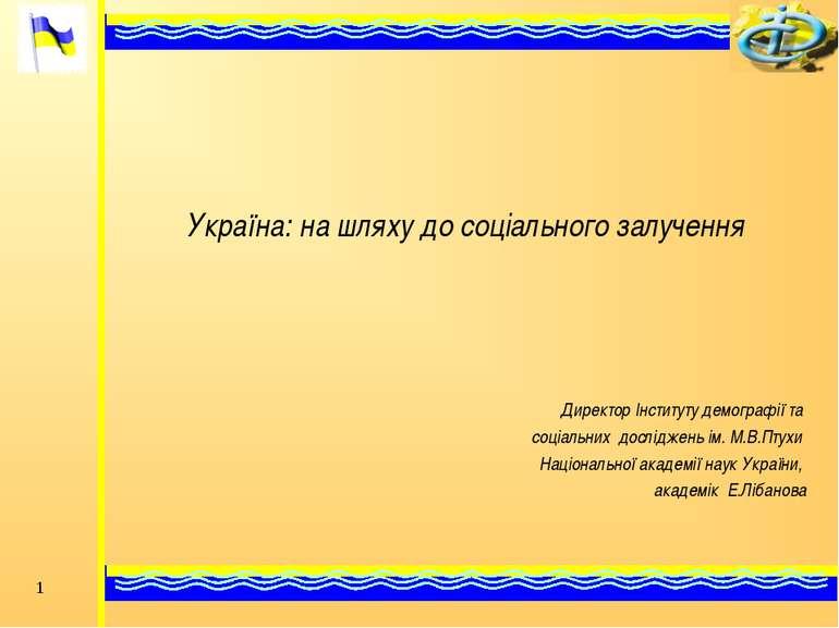 * Україна: на шляху до соціального залучення Директор Інституту демографії та...