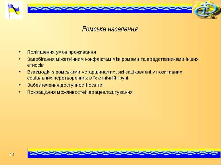 Ромське населення Поліпшення умов проживання Запобігання міжетнічним конфлікт...