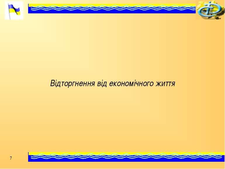 Відторгнення від економічного життя *