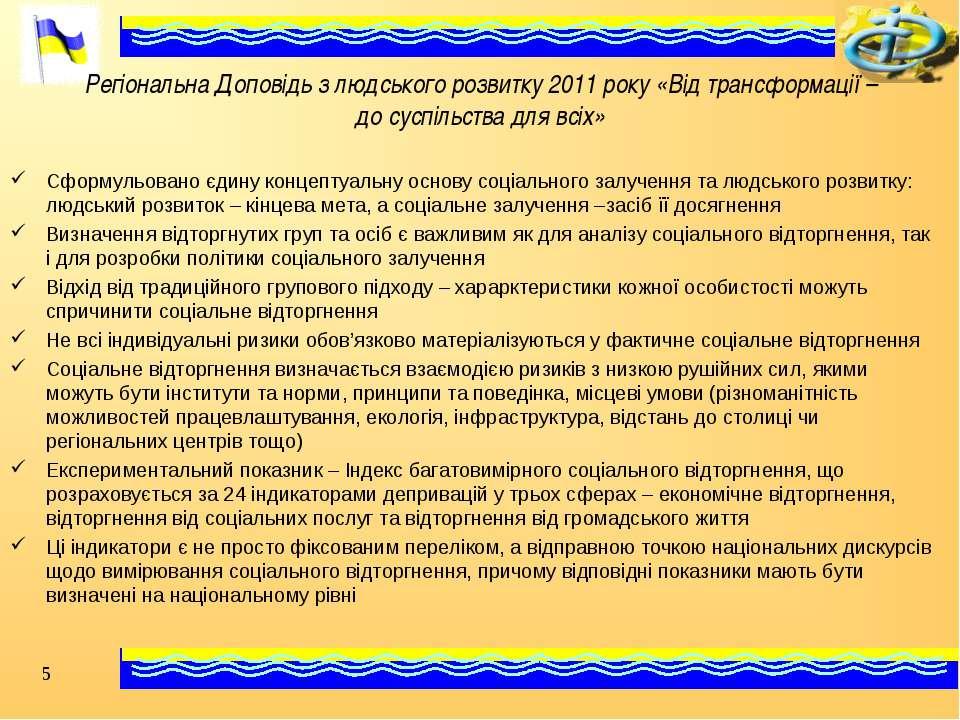 Регіональна Доповідь з людського розвитку 2011 року «Від трансформації – до с...