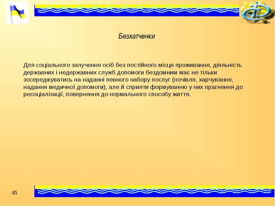 Безхатченки Для соціального залучення осіб без постійного місця проживання, д...