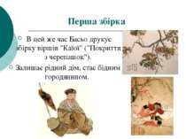 """Перша збірка В цей же час Басьо друкує збірку віршів """"Каїої"""" (""""Покриття з че..."""