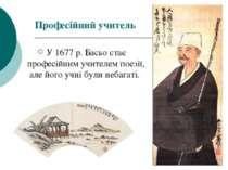 Професійний учитель У 1677 р. Басьо стає професійним учителем поезії, але йог...