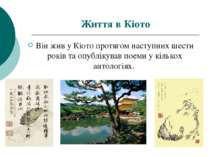 Життя в Кіото Він жив у Кіото протягом наступних шести років та опублікував п...