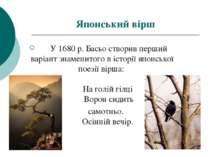 Японський вірш У 1680 р. Басьо створив перший варіант знаменитого в іст...