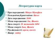 Літературна карта При народженні: Мацуо Мунефуса Псевдоніми,Криптоніми: Басьо...