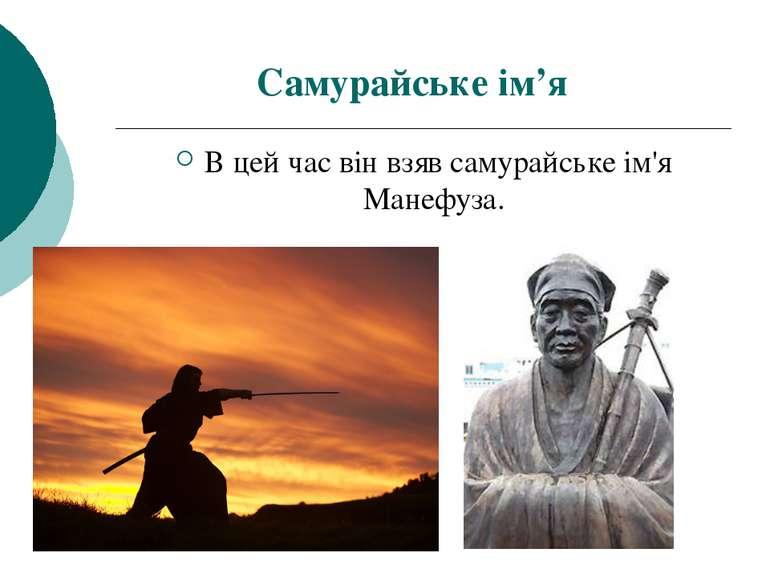 Самурайське ім'я В цей час він взяв самурайське ім'я Манефуза.