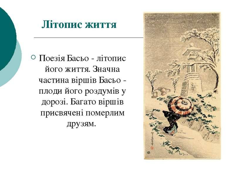 Літопис життя Поезія Басьо - літопис його життя. Значна частина віршів Басьо ...