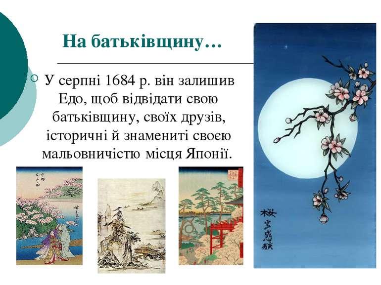 На батьківщину… У серпні 1684 p. він залишив Едо, щоб відвідати свою батьківщ...