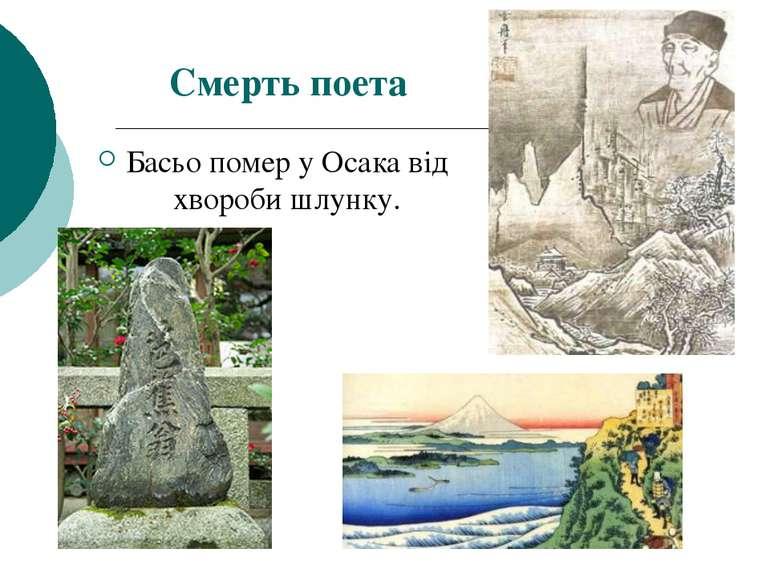 Смерть поета Басьо помер у Осака від хвороби шлунку.