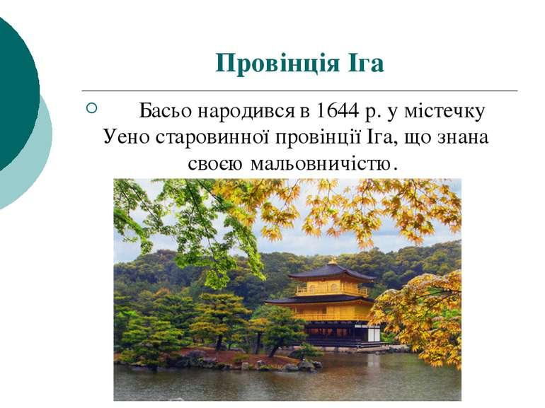 Провінція Іга Басьо народився в 1644 р. у містечку Уено старовинної про...