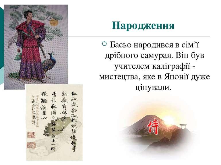 Народження Басьо народився в сім'ї дрібного самурая. Він був учителем калігра...